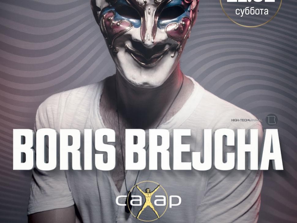 Boris Brejcha en concert